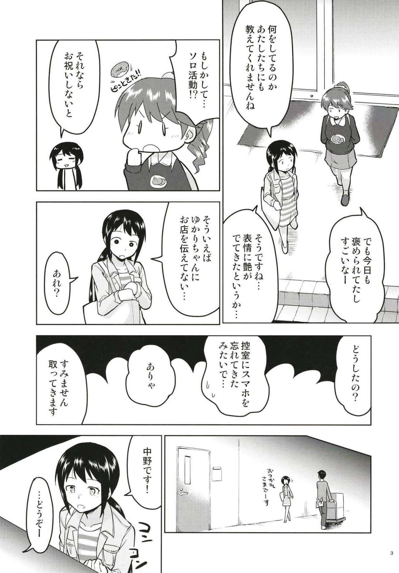 Anoko ni Naisho no Uchiawase 3