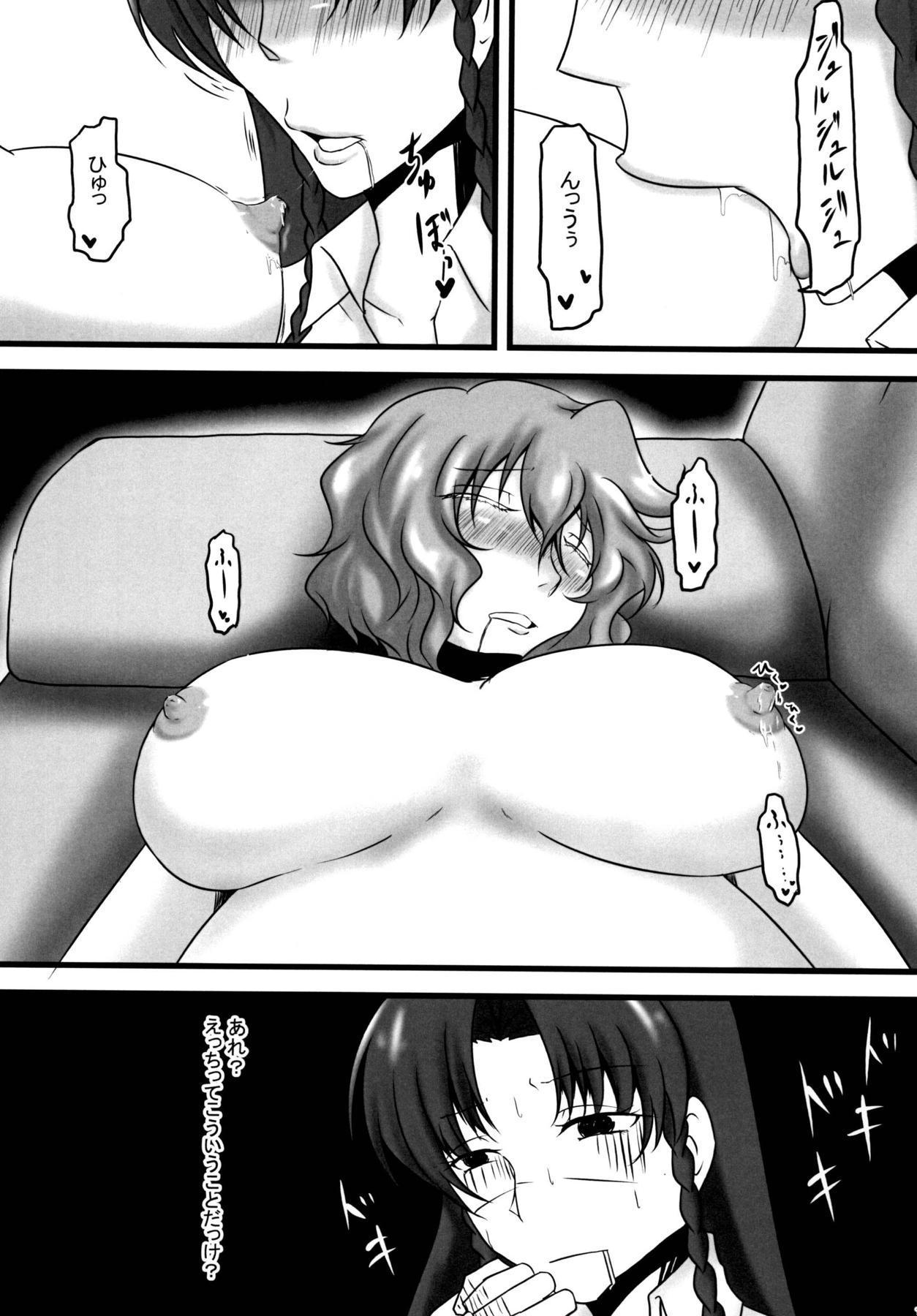 Neteru Yuuka-san ni Itazura Suru Hon 9