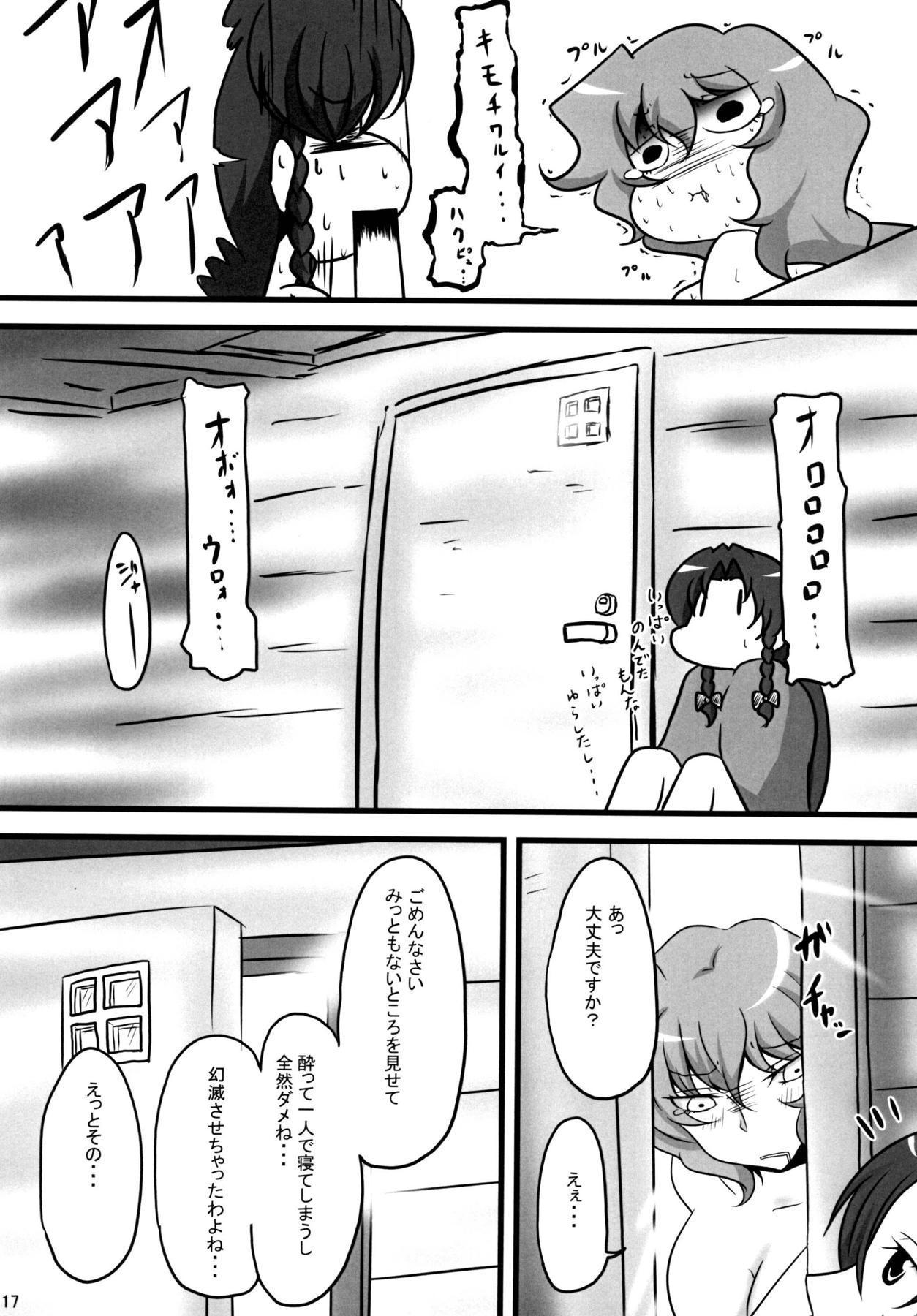 Neteru Yuuka-san ni Itazura Suru Hon 15