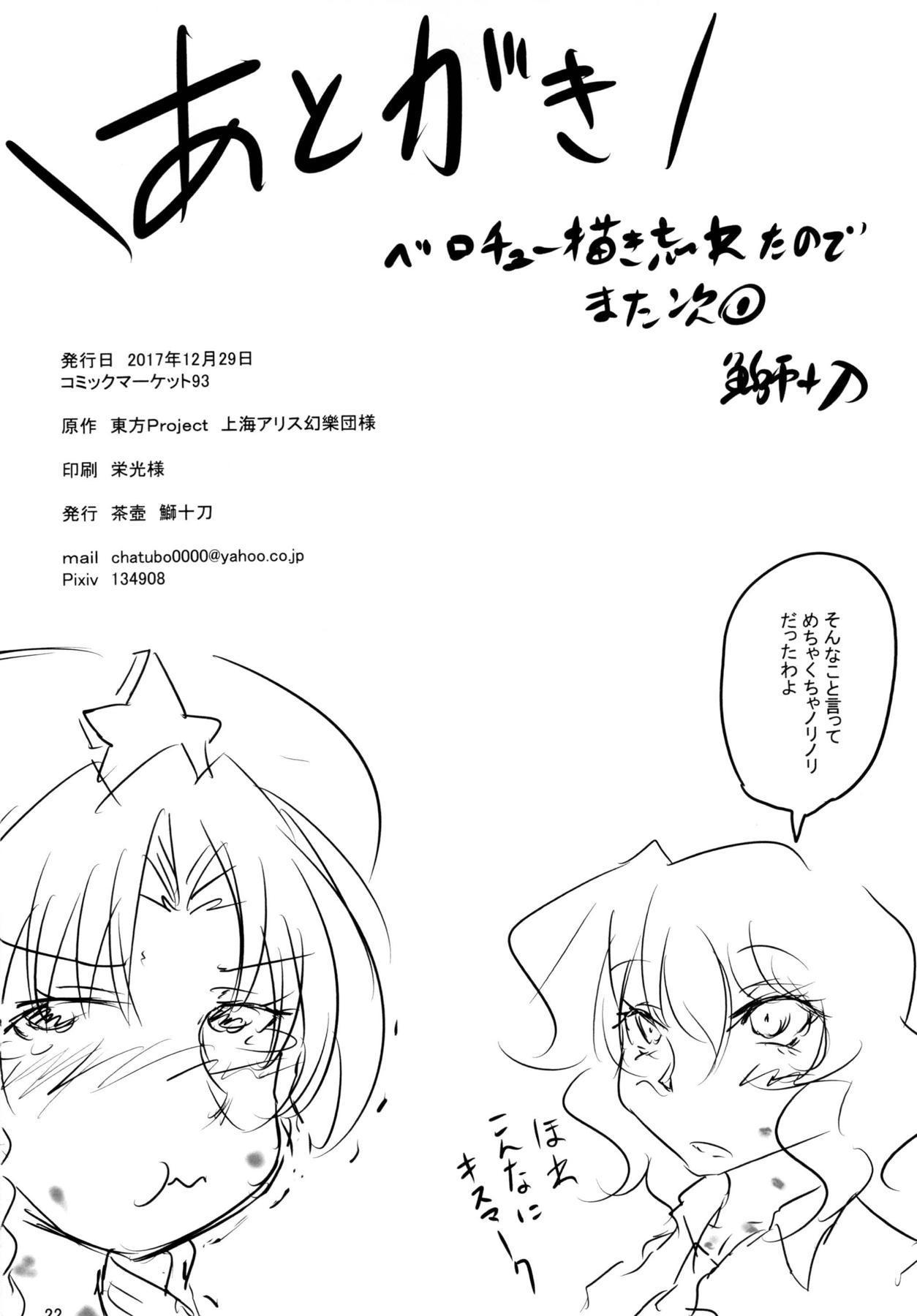 Neteru Yuuka-san ni Itazura Suru Hon 20