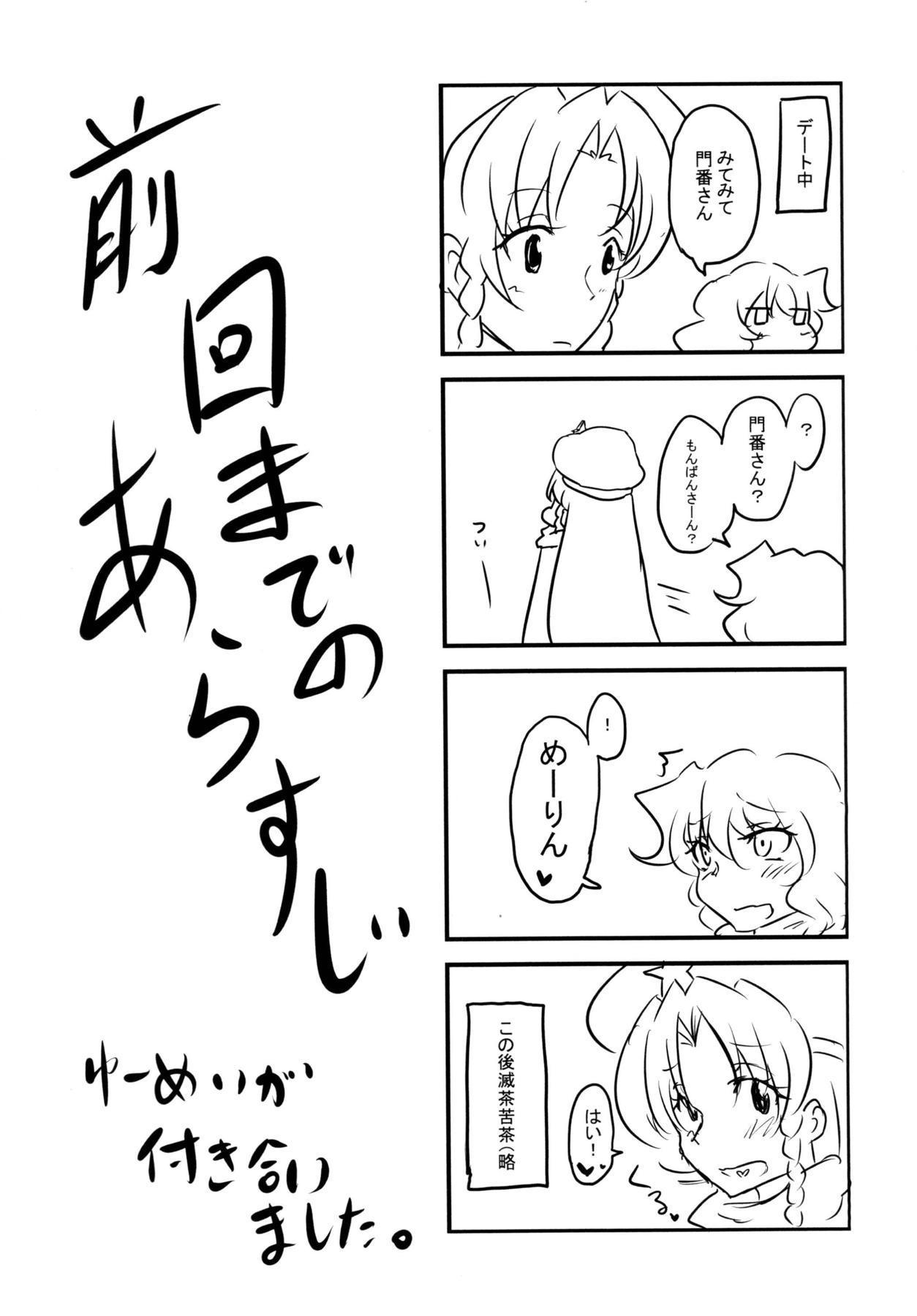 Neteru Yuuka-san ni Itazura Suru Hon 2