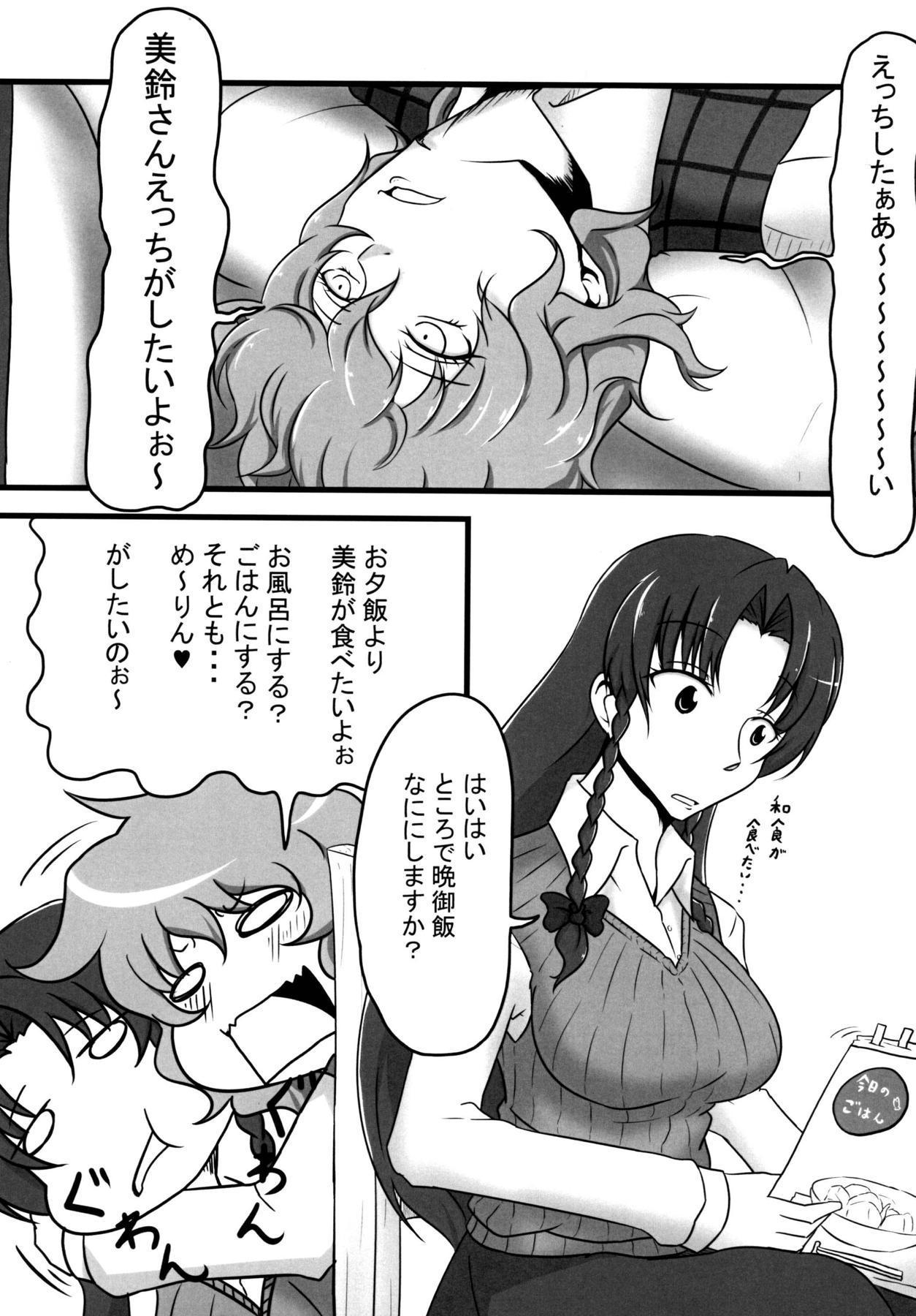 Neteru Yuuka-san ni Itazura Suru Hon 3