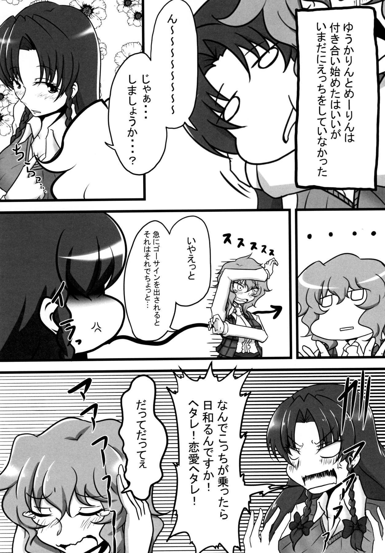 Neteru Yuuka-san ni Itazura Suru Hon 4