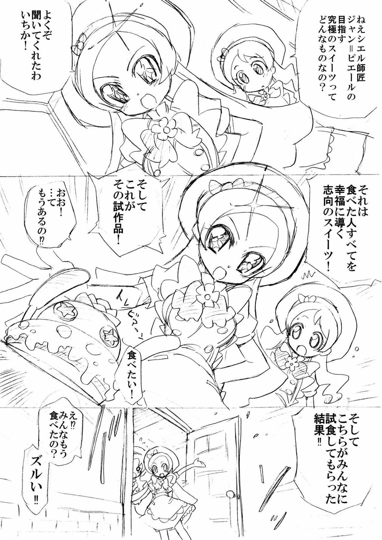 """[Ogagaga-sou (Ogata Gatarou)] """"Kyou no KiraPati-san."""" + """"Junbichuu no KiraPati-san"""" Henshuuban (Kirakira PreCure a la Mode) [Digital] 11"""
