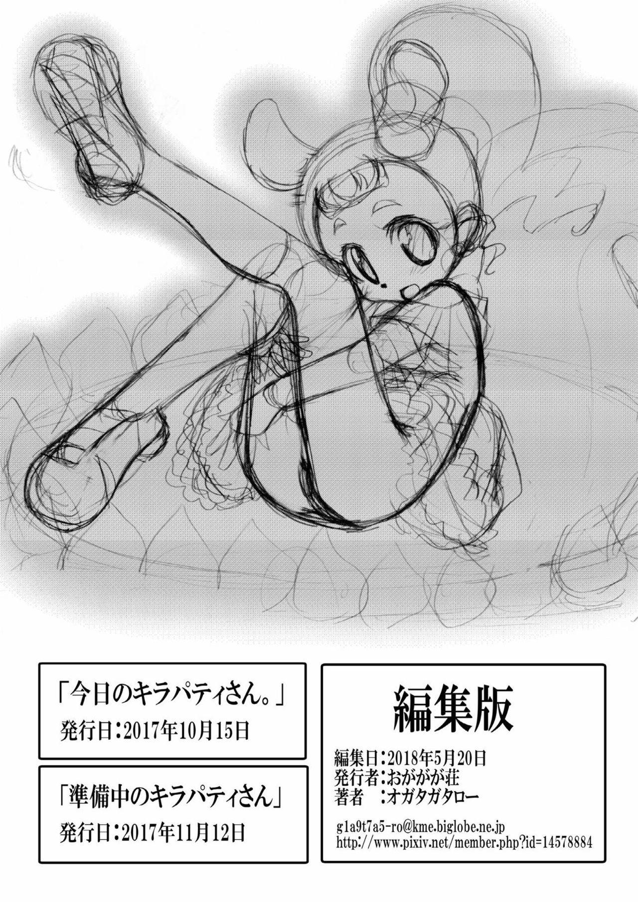 """[Ogagaga-sou (Ogata Gatarou)] """"Kyou no KiraPati-san."""" + """"Junbichuu no KiraPati-san"""" Henshuuban (Kirakira PreCure a la Mode) [Digital] 17"""