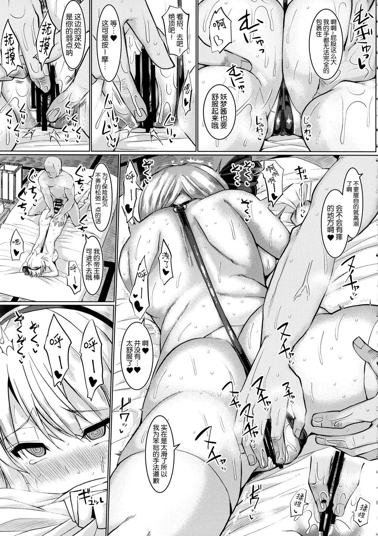 Saimin Niwashi Kankin Nakadashi 6