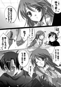 Watarase Dama 4