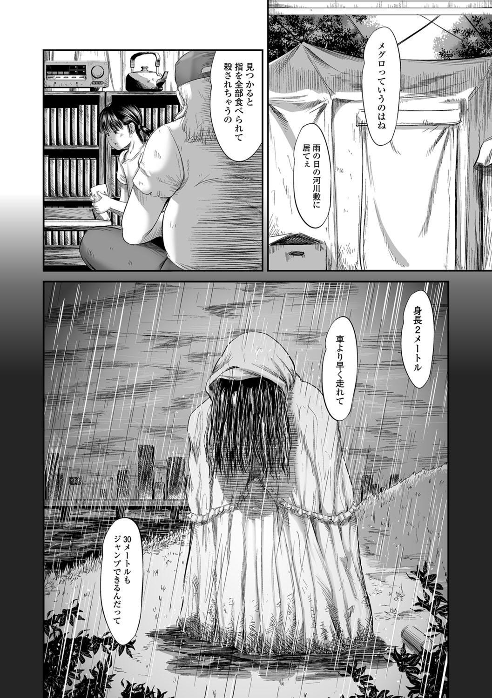 COMIC Mate Legend Vol. 21 2018-06 143