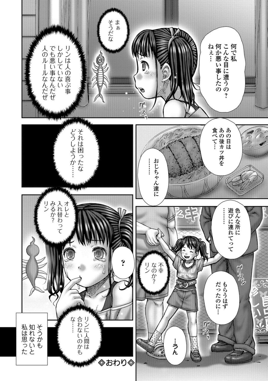 COMIC Mate Legend Vol. 21 2018-06 219