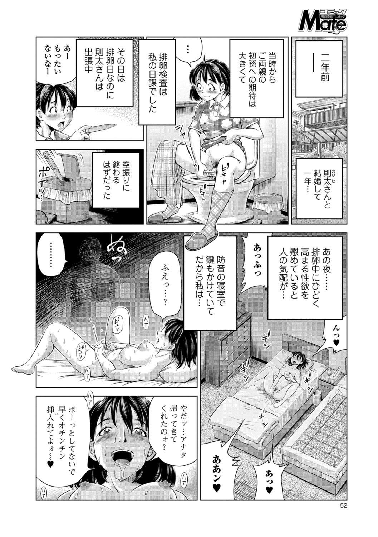 COMIC Mate Legend Vol. 21 2018-06 50