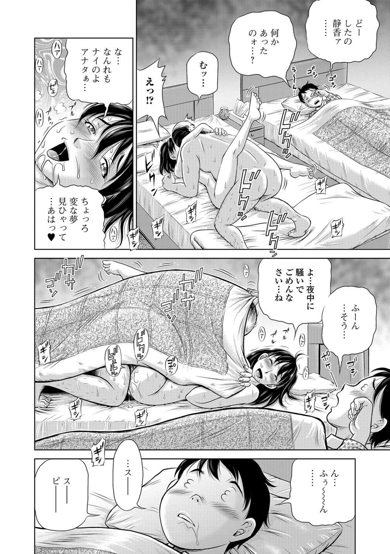 COMIC Mate Legend Vol. 21 2018-06 64