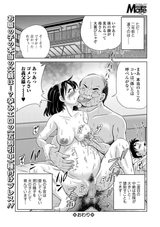 COMIC Mate Legend Vol. 21 2018-06 66