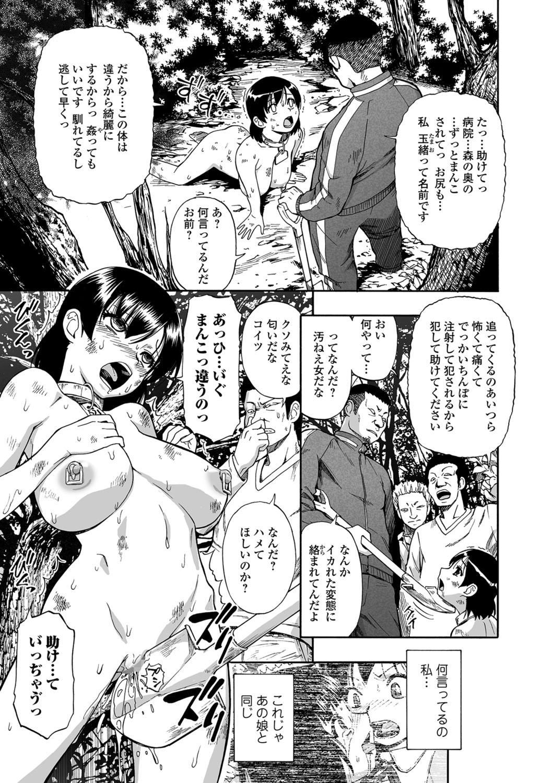 COMIC Mate Legend Vol. 21 2018-06 87