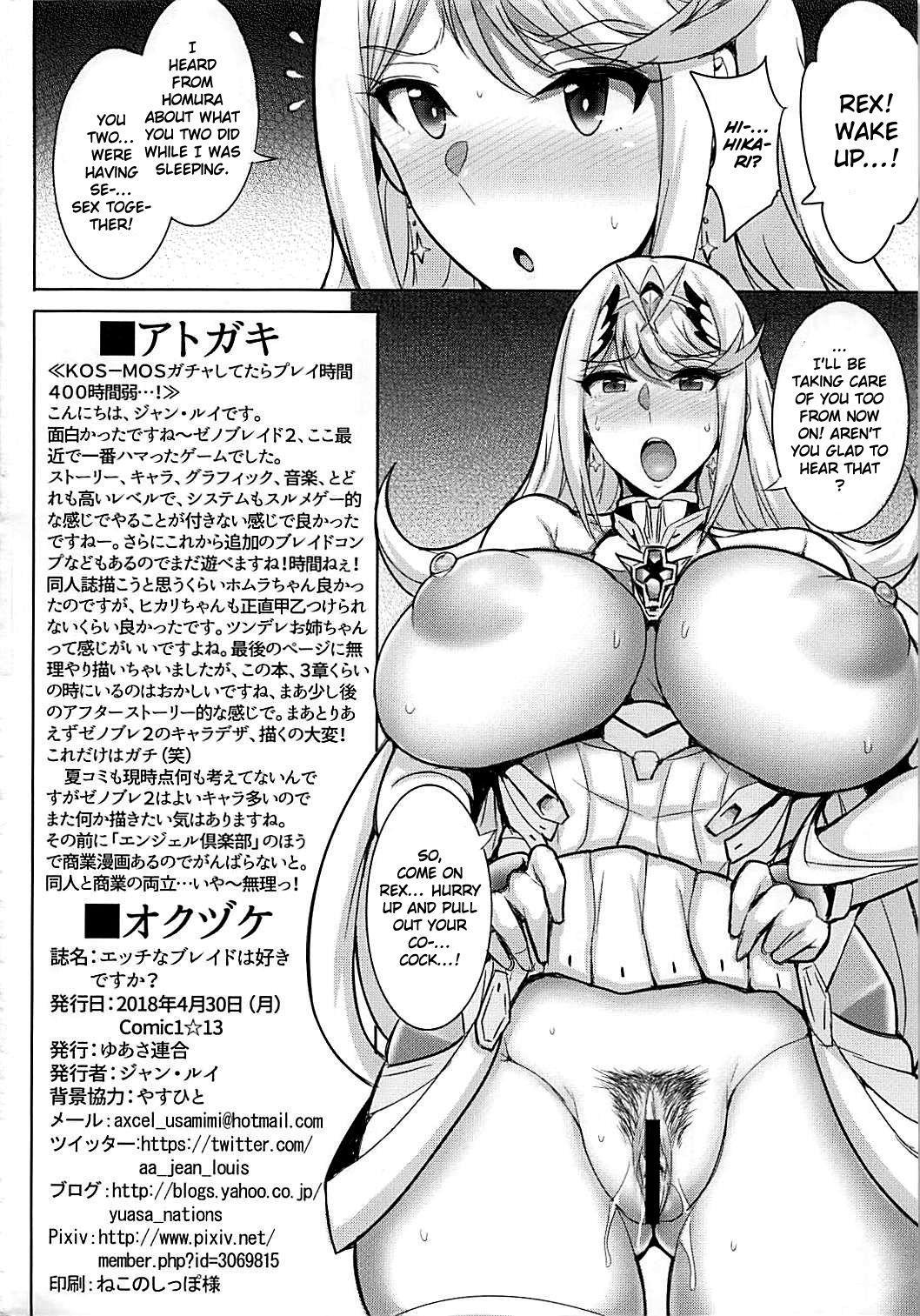Ecchi na Blade wa Suki desu ka? | Do You Prefer a Lewd Blade? 16