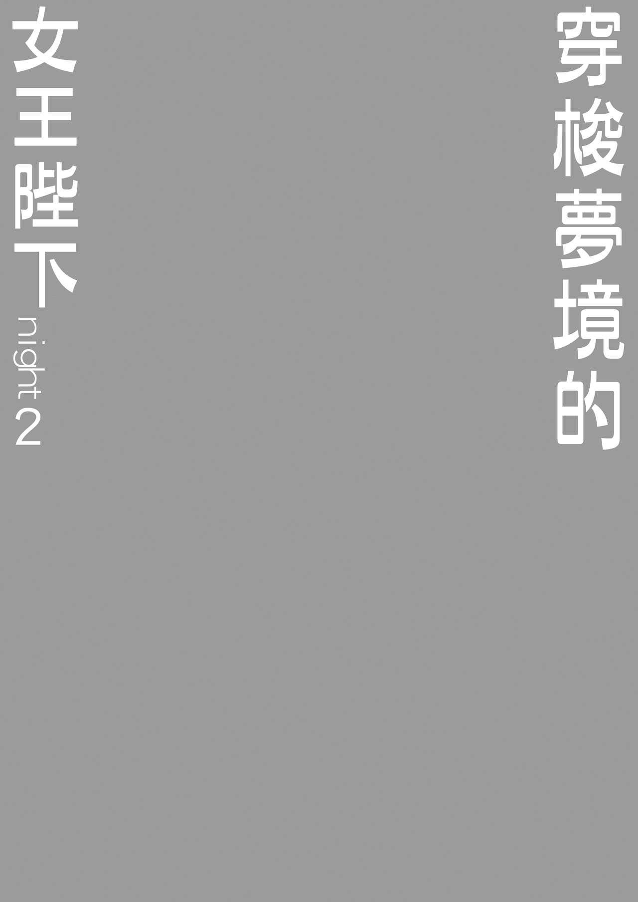 Yumewatari no Mistress Night 2 | 穿梭夢境的女王陛下 night 2 1