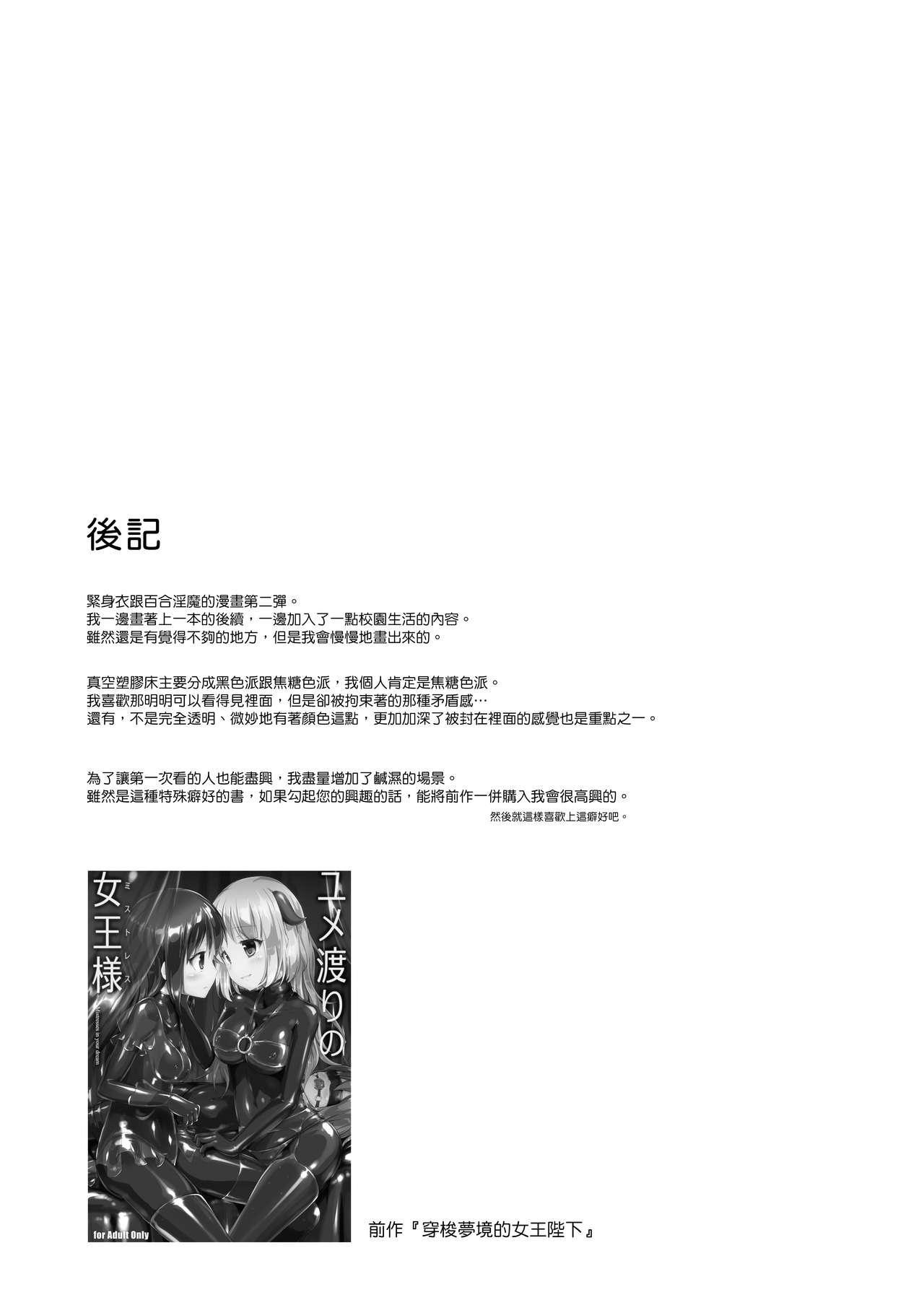 Yumewatari no Mistress Night 2 | 穿梭夢境的女王陛下 night 2 37