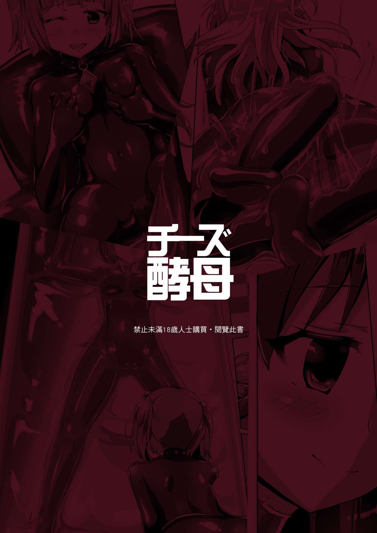 Yumewatari no Mistress Night 2 | 穿梭夢境的女王陛下 night 2 39