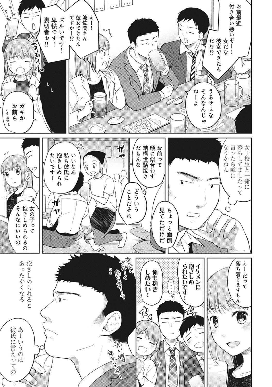 1LDK+JK Ikinari Doukyo? Micchaku!? Hatsu Ecchi!!? Ch. 1-11 102