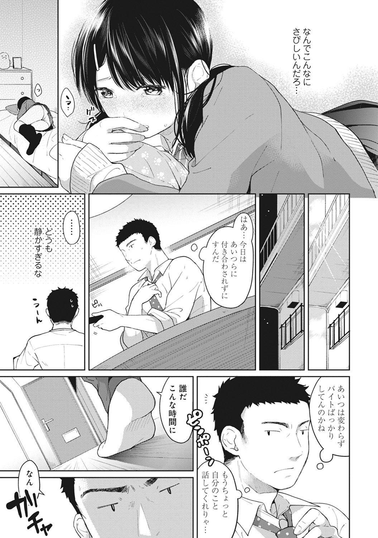 1LDK+JK Ikinari Doukyo? Micchaku!? Hatsu Ecchi!!? Ch. 1-11 104