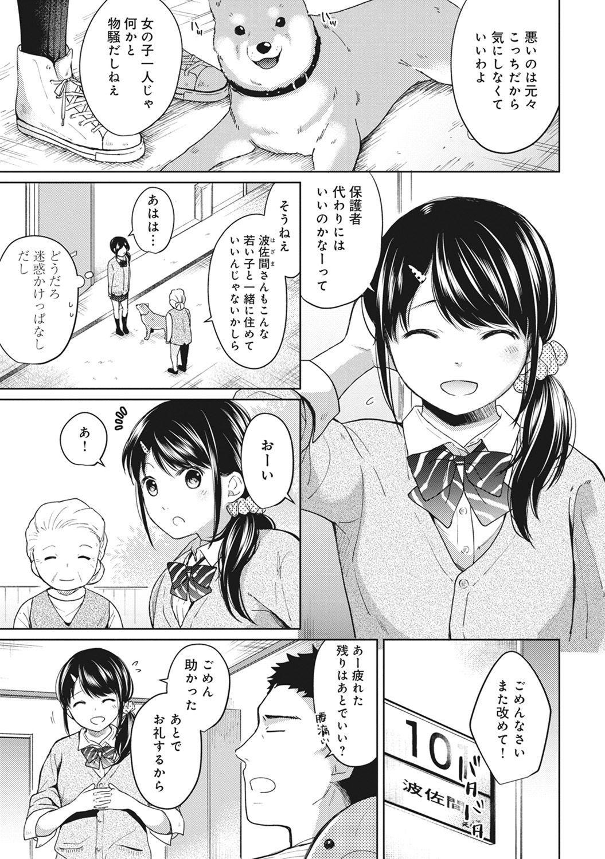1LDK+JK Ikinari Doukyo? Micchaku!? Hatsu Ecchi!!? Ch. 1-11 125