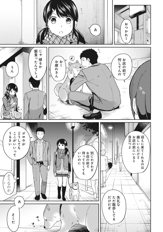 1LDK+JK Ikinari Doukyo? Micchaku!? Hatsu Ecchi!!? Ch. 1-11 127