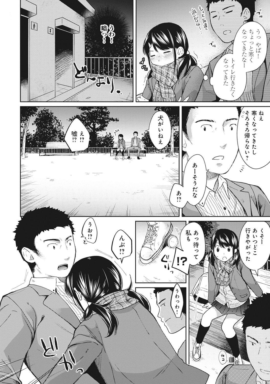 1LDK+JK Ikinari Doukyo? Micchaku!? Hatsu Ecchi!!? Ch. 1-11 132