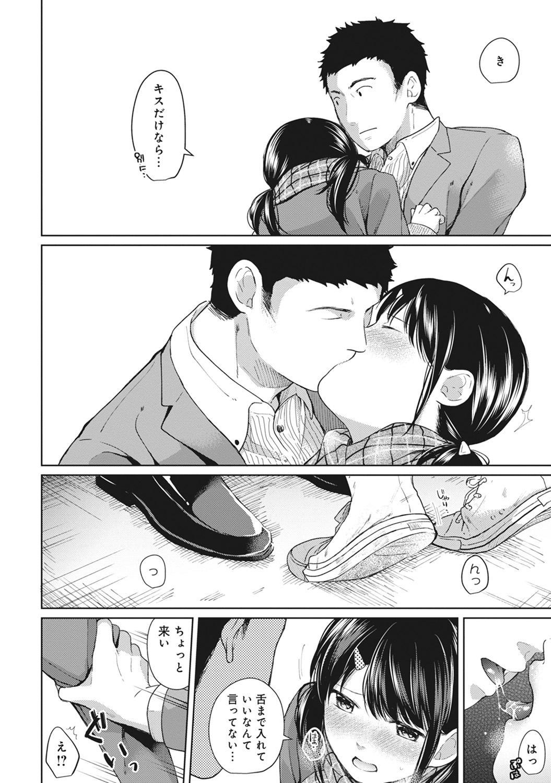1LDK+JK Ikinari Doukyo? Micchaku!? Hatsu Ecchi!!? Ch. 1-11 134