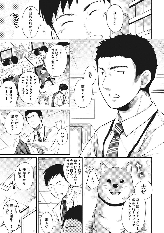 1LDK+JK Ikinari Doukyo? Micchaku!? Hatsu Ecchi!!? Ch. 1-11 150