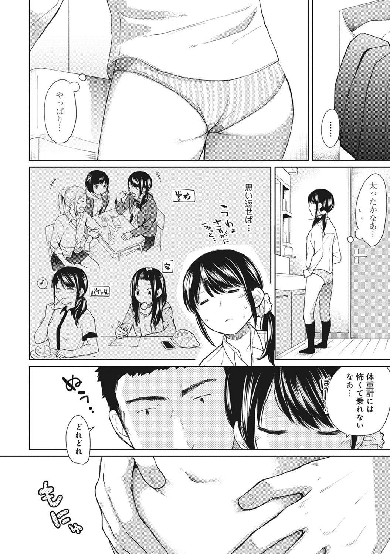 1LDK+JK Ikinari Doukyo? Micchaku!? Hatsu Ecchi!!? Ch. 1-11 153