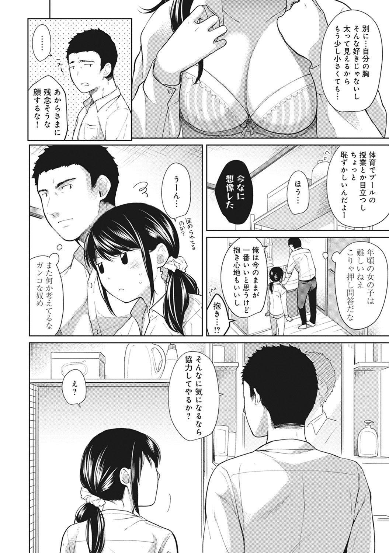 1LDK+JK Ikinari Doukyo? Micchaku!? Hatsu Ecchi!!? Ch. 1-11 155