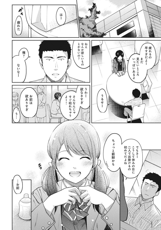 1LDK+JK Ikinari Doukyo? Micchaku!? Hatsu Ecchi!!? Ch. 1-11 176
