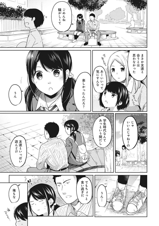 1LDK+JK Ikinari Doukyo? Micchaku!? Hatsu Ecchi!!? Ch. 1-11 181