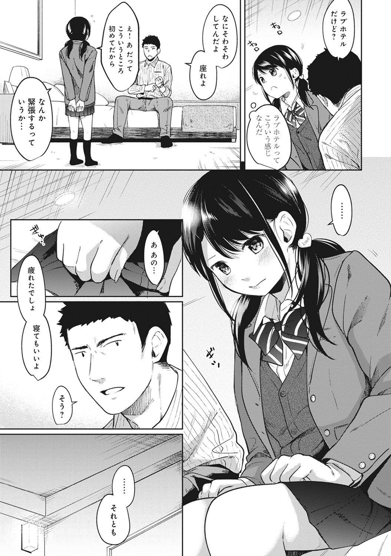1LDK+JK Ikinari Doukyo? Micchaku!? Hatsu Ecchi!!? Ch. 1-11 185