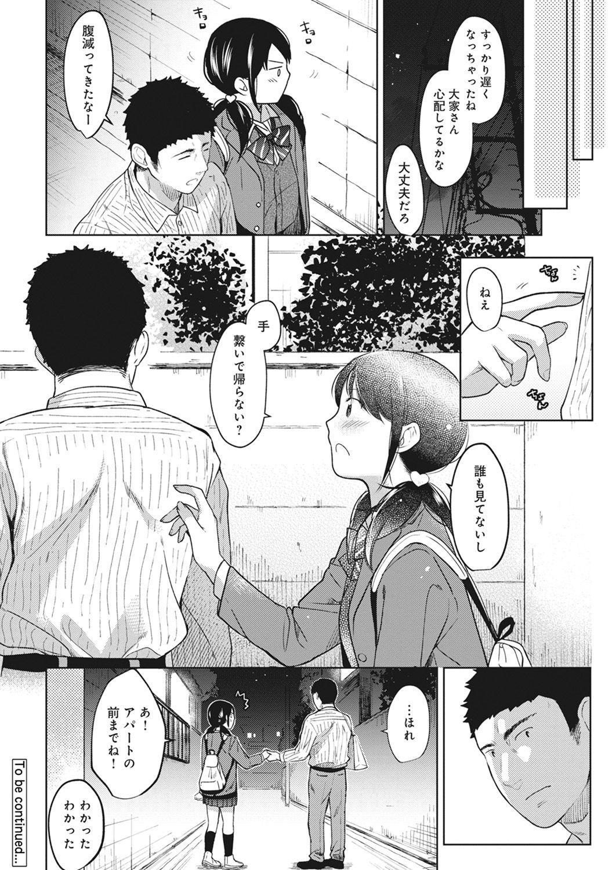 1LDK+JK Ikinari Doukyo? Micchaku!? Hatsu Ecchi!!? Ch. 1-11 198