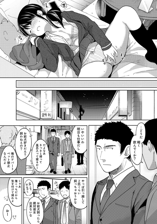 1LDK+JK Ikinari Doukyo? Micchaku!? Hatsu Ecchi!!? Ch. 1-11 206