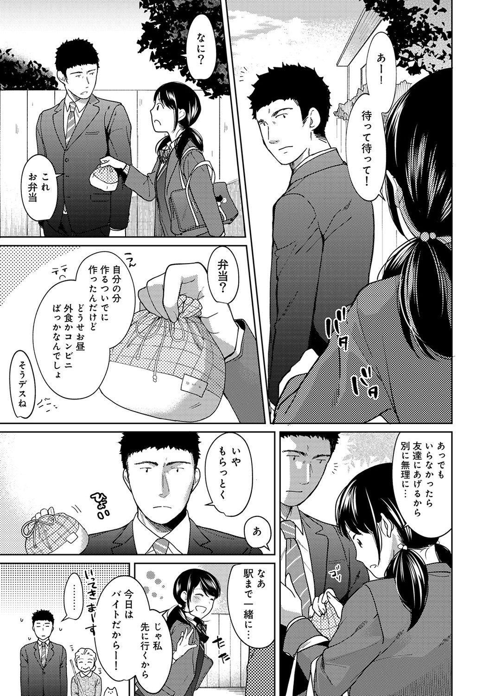 1LDK+JK Ikinari Doukyo? Micchaku!? Hatsu Ecchi!!? Ch. 1-11 222