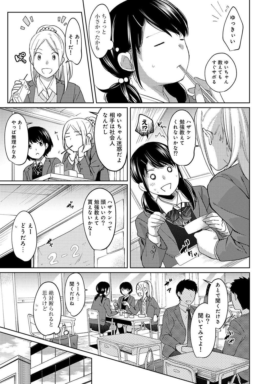 1LDK+JK Ikinari Doukyo? Micchaku!? Hatsu Ecchi!!? Ch. 1-11 224
