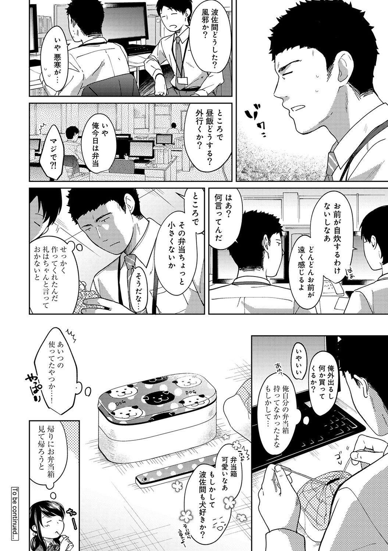 1LDK+JK Ikinari Doukyo? Micchaku!? Hatsu Ecchi!!? Ch. 1-11 225