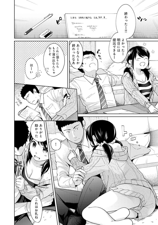 1LDK+JK Ikinari Doukyo? Micchaku!? Hatsu Ecchi!!? Ch. 1-11 236