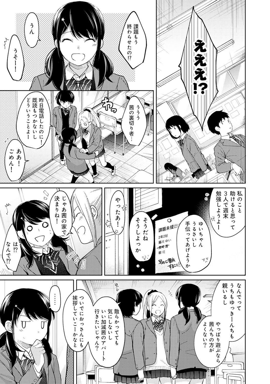 1LDK+JK Ikinari Doukyo? Micchaku!? Hatsu Ecchi!!? Ch. 1-11 249