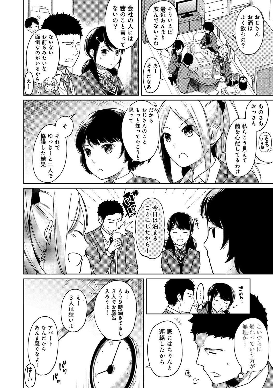 1LDK+JK Ikinari Doukyo? Micchaku!? Hatsu Ecchi!!? Ch. 1-11 255