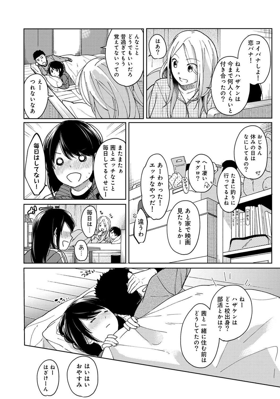1LDK+JK Ikinari Doukyo? Micchaku!? Hatsu Ecchi!!? Ch. 1-11 259
