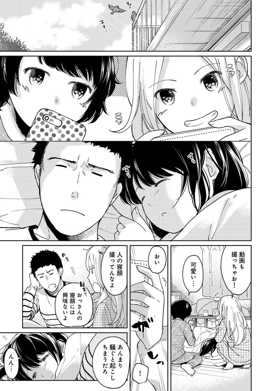1LDK+JK Ikinari Doukyo? Micchaku!? Hatsu Ecchi!!? Ch. 1-11 276