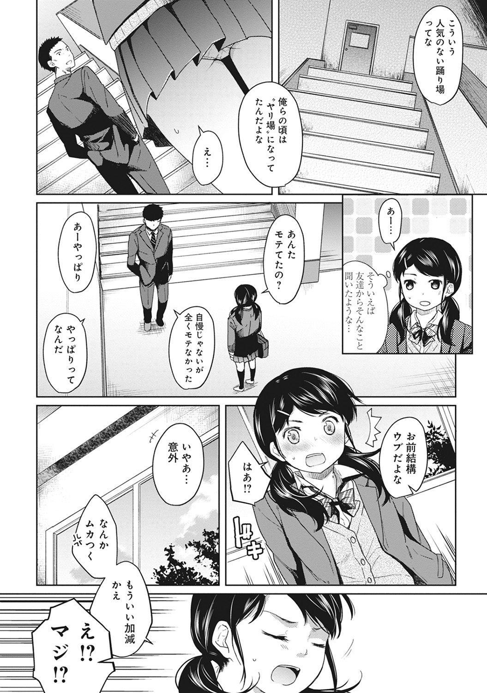1LDK+JK Ikinari Doukyo? Micchaku!? Hatsu Ecchi!!? Ch. 1-11 30