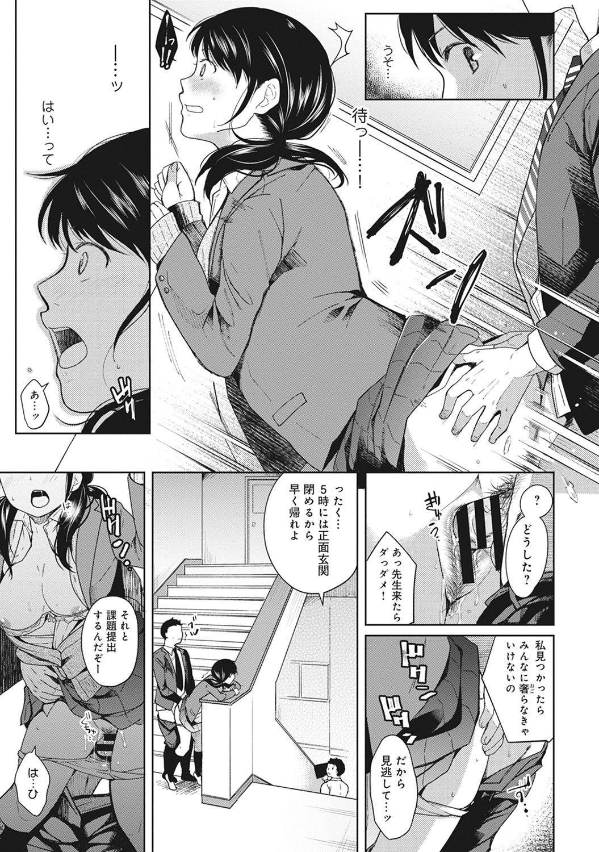 1LDK+JK Ikinari Doukyo? Micchaku!? Hatsu Ecchi!!? Ch. 1-11 37