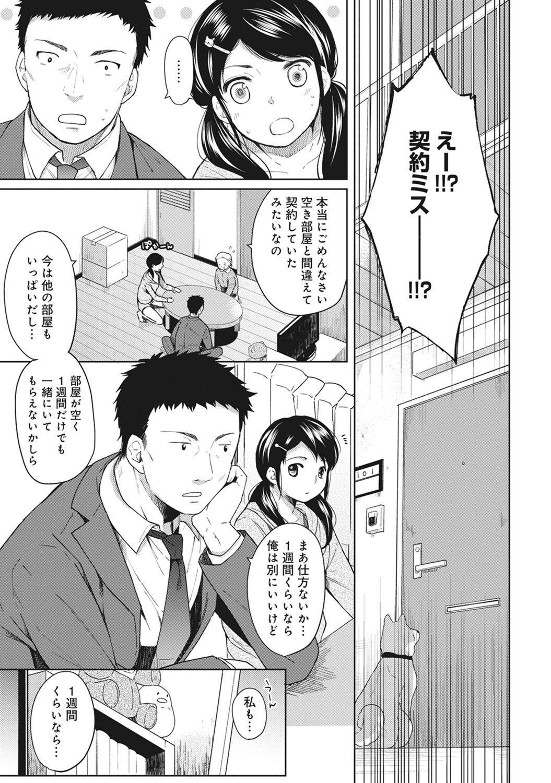 1LDK+JK Ikinari Doukyo? Micchaku!? Hatsu Ecchi!!? Ch. 1-11 3