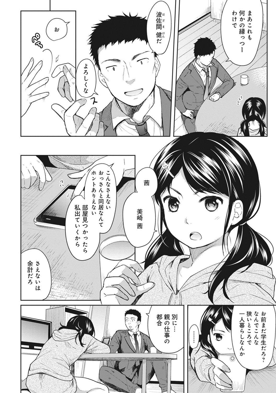 1LDK+JK Ikinari Doukyo? Micchaku!? Hatsu Ecchi!!? Ch. 1-11 4