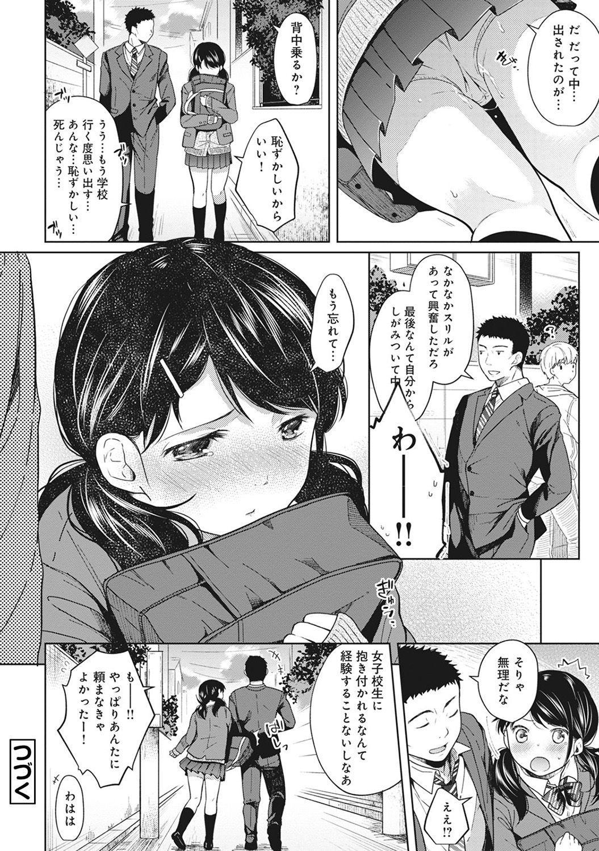 1LDK+JK Ikinari Doukyo? Micchaku!? Hatsu Ecchi!!? Ch. 1-11 48