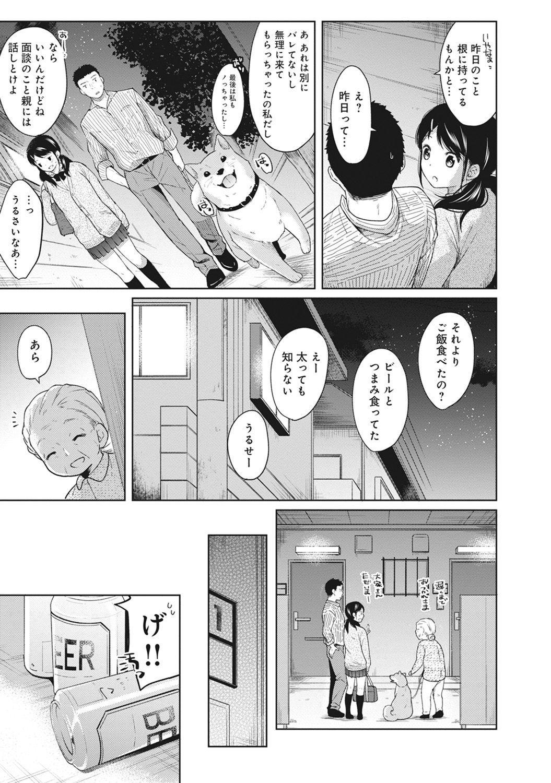 1LDK+JK Ikinari Doukyo? Micchaku!? Hatsu Ecchi!!? Ch. 1-11 53