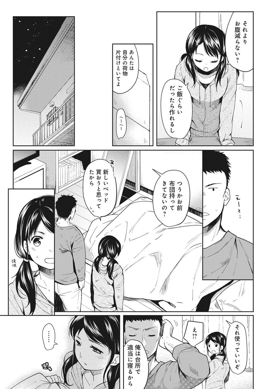 1LDK+JK Ikinari Doukyo? Micchaku!? Hatsu Ecchi!!? Ch. 1-11 5